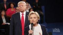 ТЕЖКИ ОБВИНЕНИЯ! Хилари скочи остро на Тръмп, плащал на руски хакери да й петнят името