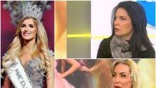 ГОРЕЩО РАЗКРИТИЕ: Eто ги хората, които избраха Тамара за Мис България 2017