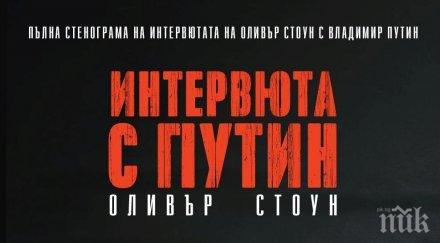 Владимир Путин: Чрез отношенията ни със Сирия пречим на терористите да създадат халифат от Южна Европа до Централна Азия