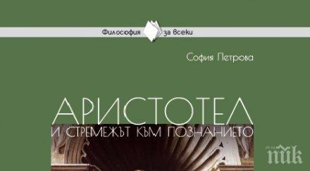 Аристотел: Приятелството и любопитството са изворите на щастието и на мъдростта