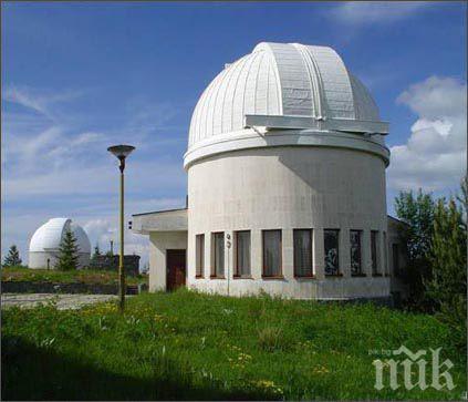 НАУКА! Обсерваторията в Рожен се нуждае от милион лева на година, получава само 300 бона