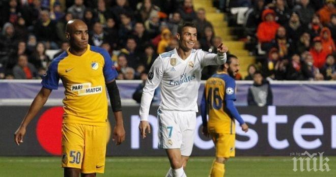 Реал (Мадрид) разкъса АПОЕЛ в Никозия, Кристиано с нов забележителен рекорд