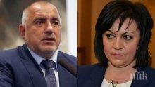 ИЗВЪНРЕДНО В ПИК! Борисов и Нинова влизат в съда