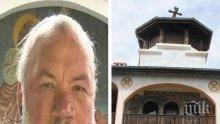 ЕКСКЛУЗИВНО! Отец Боян Саръев с шокиращо предупреждение: България е застрашена от радикален ислям, в Родопите живеем под такава угроза