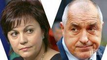 """САМО В ПИК И """"РЕТРО""""! Тома Биков с ексклузивен коментар: Борисов каза ясно """"не"""" на Нинова - няма да има коалиция ГЕРБ-БСП!"""