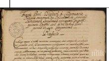 СЕНЗАЦИЯ! Откриха първата българска история на Петър Богдан! Писана е повече от век преди Паисиевата