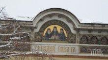 Сръбски медии скочиха срещу решението на БПЦ да признае македонската църква