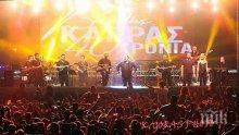 Бендът на Василис Карас вдига парти в центъра на София