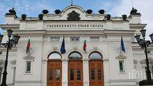 Парламентът прие бюджета на Министерство на културата за 2018 г. и прекрати пленарното заседание