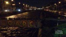 САМО В ПИК TV! Владайска река стигна критично ниво - ето какво се случва след дъждовете в София (СНИМКИ/ВИДЕО)