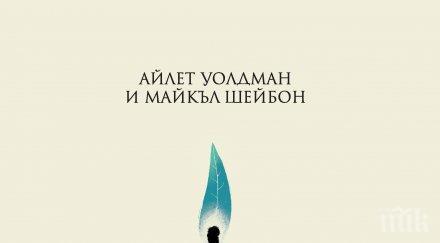 """В """"Царство на маслини и пепел"""" писатели от цял свят разказват това, което остава скрито за окото"""