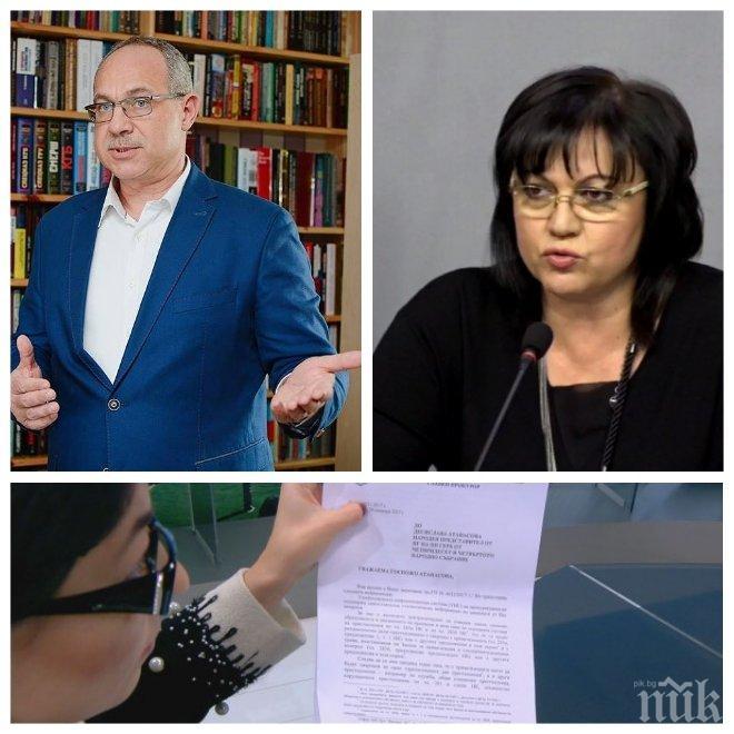 ЕКСКЛУЗИВНО В ПИК TV! ГЕРБ с нови разкрития за лъжите и аферите на Корнелия Нинова (ОБНОВЕНА)