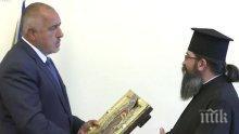 ИЗВЪНРЕДНО В ПИК TV! Борисов получи големи подаръци след решението за отпускане на пари за Зографския манастир