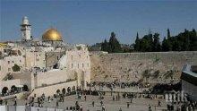 Арабските лидери критикуват остро намерението на Доналд Тръмп да признае Йерусалим за столица на Израел (обновена)