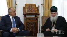 """Борисов се срещна с патриарха! Разпореди да му бъдат представени варианти за ремонта на """"Св. Александър Невски"""""""