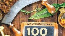 """Костилки от праскови свалят кръвното. Търсете полезната книга """"100 болести, 100 билки"""" на вестникарските павилиони"""