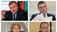 ИЗВЪНРЕДНО В ПИК TV! Каракачанов, Горанов, Банов и Красимир Вълчев на разпит в парламента - гледайте НА ЖИВО!