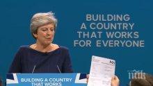 Напрежение! Приближени до министъра на Брекзит Дейвид Дейвис подготвят сваляне на Тереза Мей