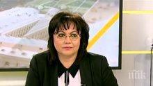 """ХИТ В ЕФИРА! Корнелия Нинова се гъне за приватизацията на """"Техноимпекс""""! Доказва """"истината"""" с хвърчащи бележки (ОБНОВЕНА)"""