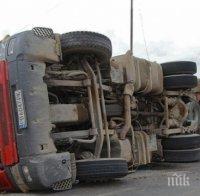 важно камион обърнал тракия