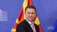 ИЗВЪНРЕДНО! Груевски подаде оставка като председател на ВМРО-ДПМНЕ, новият лидер ще се избира на конгрес на 22 и 23 декември