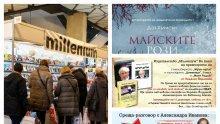 """ИЗВЪНРЕДНО В ПИК TV! Стотици читатели разграбват бестселърите на """"Милениум"""" на сензационни цени на Панаира на книгата в НДК"""