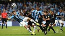 Гремио е първият финалист, на ход е Реал (Мадрид)