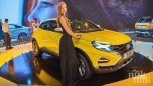 """НЕВЕРОЯТНО! """"Лада"""" пуска чисто нов автомобил на цена под 7000 лева"""