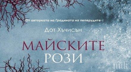 """Топ 5 на най-продаваните книги на издателство """"Милениум"""" за 4-10 декември"""