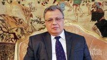 Руска делегация ще посети Турция за разследването на убийството на Андрей Карлов