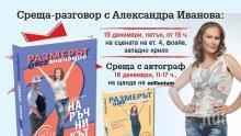 Забравете за клишетата и килограмите сами ще се стопят, заявява Александра Иванова. Вижте на живо как изглежда тя минус 42 кг утре в НДК