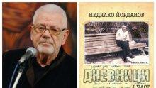 САМО В ПИК TV! Недялко Йорданов събра елита на четворна премиера във Военния клуб
