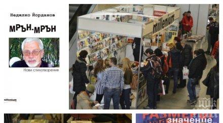 """ИЗВЪНРЕДНО В ПИК TV! Тълпи от почитатели на хитови заглавия, блестящи събития и атрактивни цени от издателство """"Милениум"""" в НДК (СНИМКИ/ВИДЕО)"""