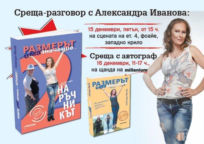 0ab96e2adbb Забравете за клишетата и килограмите сами ще се стопят, заявява Александра  Иванова. Вижте на