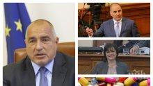 ИЗВЪНРЕДНО В ПИК TV! След намесата на Бойко Борисов депутатите отменят скандалния мораториум върху лекарствата за онкоболни - гледайте НА ЖИВО!