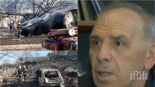 ИЗВЪНРЕДНО! Стават ясни причините за ужасната трагедия в Хитрино