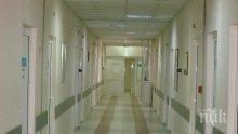 ОКОНЧАТЕЛНО! Болницата в Ловеч затваря врати в петък