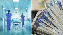 Червените внесоха в деловодството на парламента предложение за актуализация на бюджета на Здравната каса