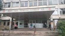 Здравната каса плаща извършената и отчетена дейност, болниците в Ловеч и Враца може да оцелеят