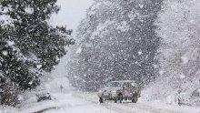 ВНИМАНИЕ! Жълт код в три области за обилен снеговалеж