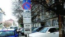 Паркирането в София по Коледа и Нова година ще е безплатно