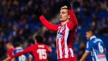 Неочаквано! Еспаньол нанесе първа загуба за сезона на Атлетико (Мадрид)