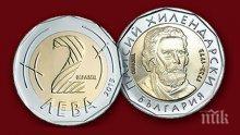 БНБ пуска нови метални 2 лева, посветени на европредседателството