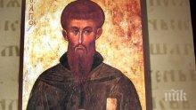 Българската православна църква чества успението на преподобни Наум Охридски