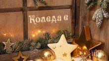 Коледа е! Честито Рождество Христово!