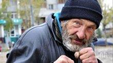Бездомни! Над 170 души са се приютили в кризисния център в София