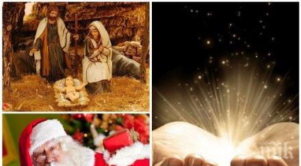 На Коледа стават чудеса, но само ако вярваме!