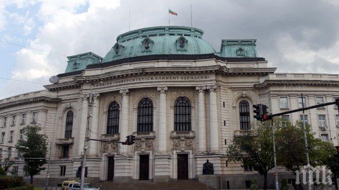 Софийският университет излиза на протести заради отнета сграда