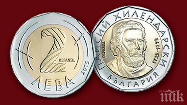 0bfaf48c303 БНБ пуска нови метални 2 лева, посветени на европредседателството -...