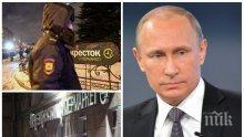 ИЗВЪНРЕДНО В ПИК! Путин определи взрива в Санкт Петербург като терористичен акт (ОБНОВЕНА)